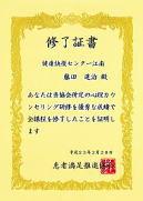 江南市の整体師 心理カウンセラー
